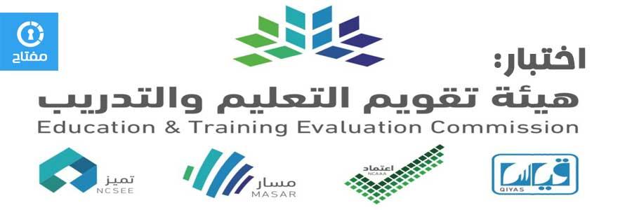 اختبار الرخصة المهنية للمعلمين نموذج اختبار تجريبي إلكتروني عام