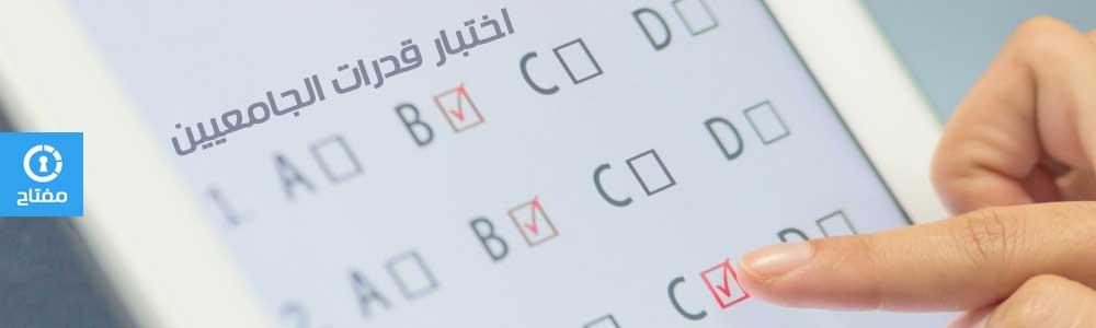 اختبار قدرات الجامعيين 1442 تجريبي إلكتروني مع الحلول مفتاح