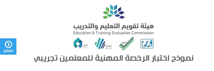 نموذج اختبار الرخصة المهنية للمعلمين تجريبي 4