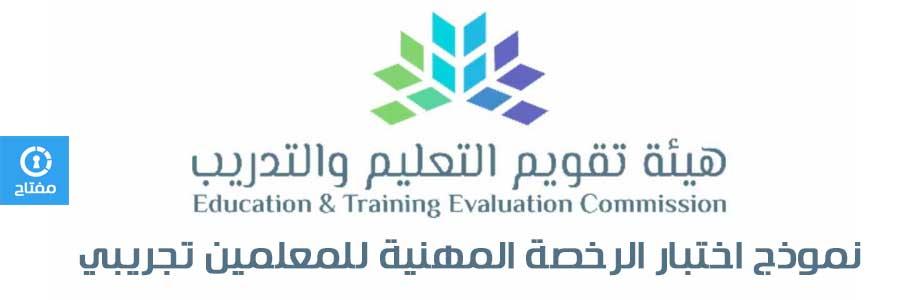 نموذج اختبار الرخصة المهنية للمعلمين تجريبي 2