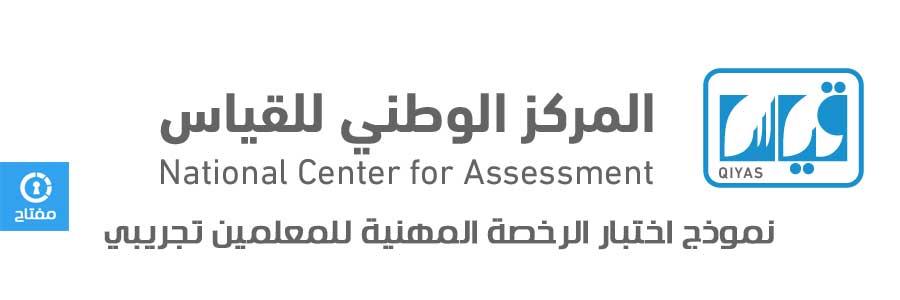 نموذج اختبار تجريبي الرخصة المهنية للمعلمين 3