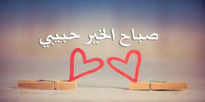 عبارات صباح الخير حبيبي