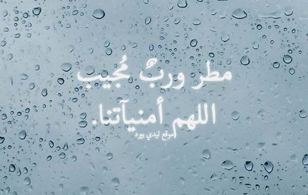 دعاء المطر تويتر